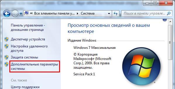 как отключить функцию aero в windows 7