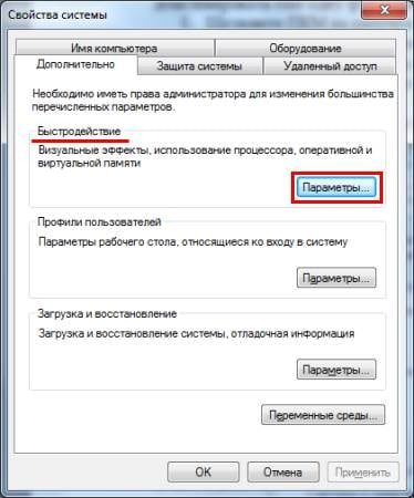 как отключить режим aero в windows 7