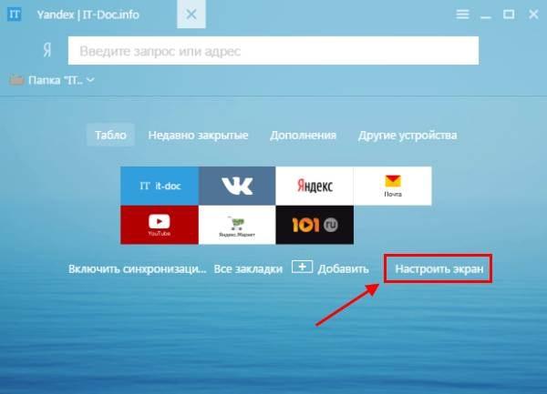 Скачать Бесплатно Тему На Яндекс Браузер - фото 4