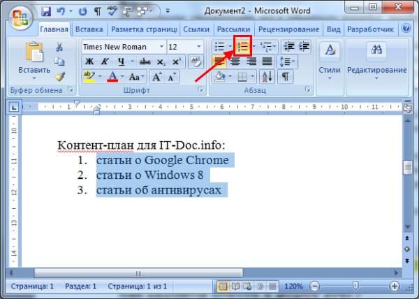 как создать список в word 2007