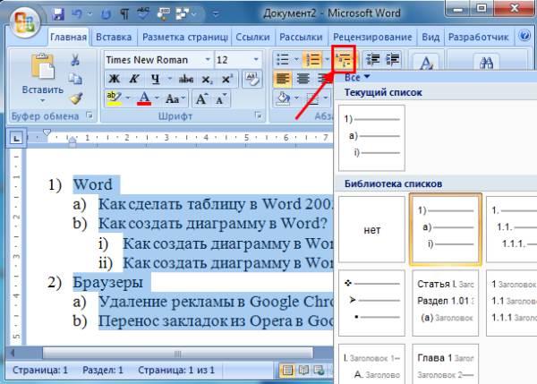 многоуровневый список в word 2007