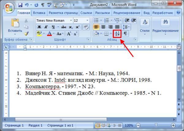 как сделать список литературы в ворде 2007