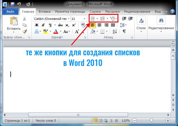 как сделать список в Ворде 2010