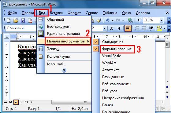 списки в word 2003