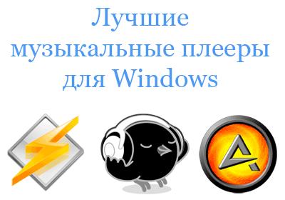 лучший музыкальный плеер для windows