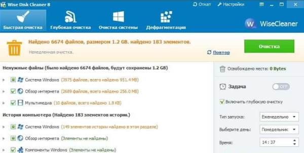 чистильщик для компьютера windows 7