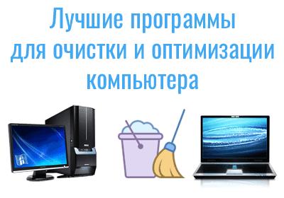 лучшие бесплатные программы для очистки компьютера