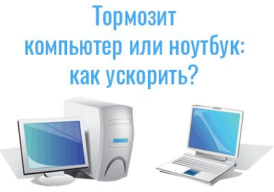 почему тормозит компьютер как ускорить