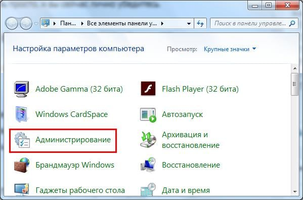 как присвоить букву диску в windows 7