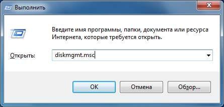 как сменить букву диска в windows 7