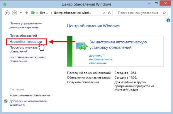 как выключить обновления на windows 8