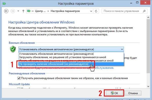 как отключить центр обновления windows 8