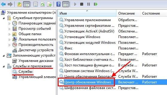 как отключить обновления в windows 8 навсегда