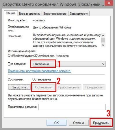 как отключить службу обновления windows 8