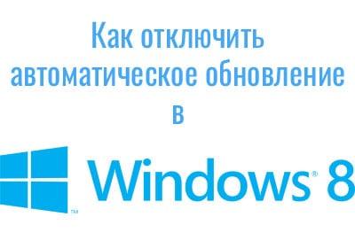 как отключить автоматическое обновление windows 8