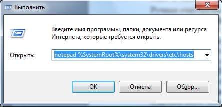 как почистить файл hosts windows 7