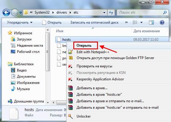 как почистить hosts windows 10