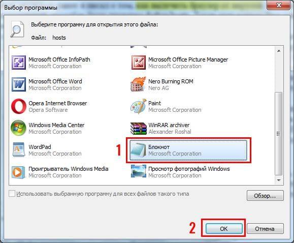 как очистить hosts в windows 7