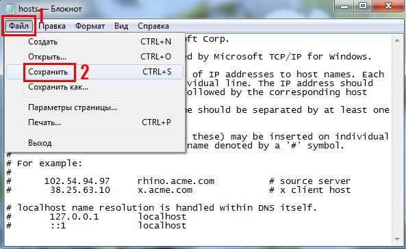 как исправить файл hosts