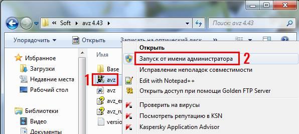как почистить файл хост