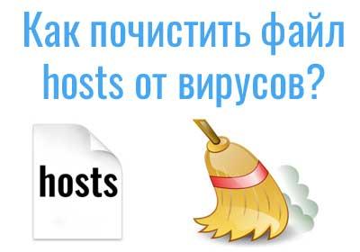 как почистить файл hosts