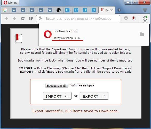 сохранить закладки opera в html