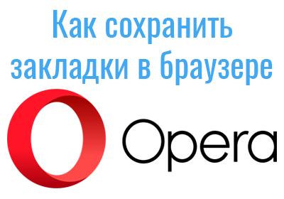 opera сохранить закладки