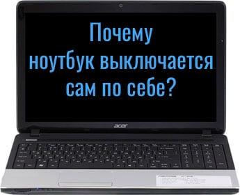 почему ноутбук сам выключается во время работы