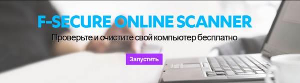 вылечить вирусы онлайн бесплатно