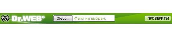 проверить пк на вирусы онлайн dr web