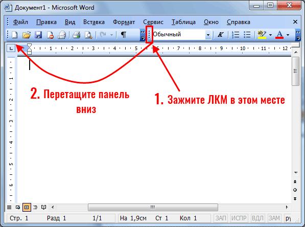 Настройка Ворд 2003