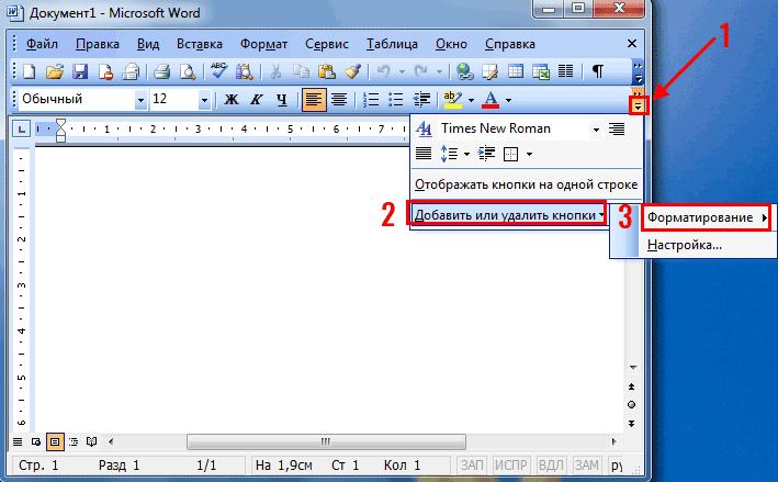Как быстро настроить Word 2003