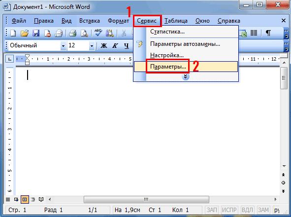 как правильно настроить Word 2003