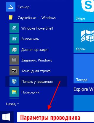 как показать скрытые файлы на windows 10