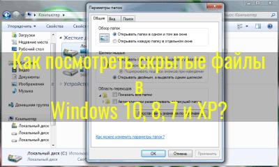 Как открыть скрытые файлы на Windows