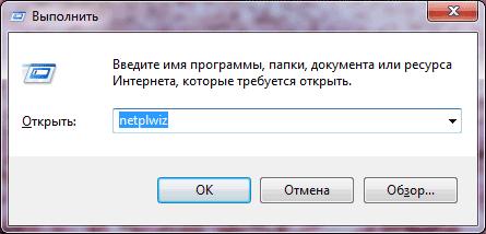 windows 8 убрать запрос пароля при входе