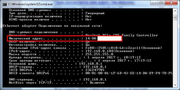 как посмотреть мак адрес компьютера windows 10