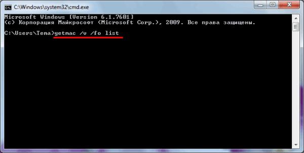 узнать mac адрес компьютера через командную строку