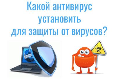 Какой антивирус лучше установить на компьютер