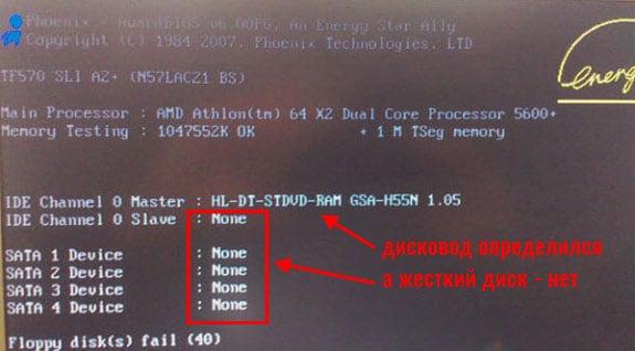 disk boot failure как исправить ошибку