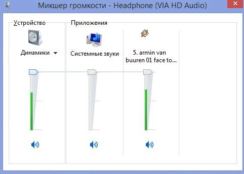 как усилить звук на ноутбуке windows 8