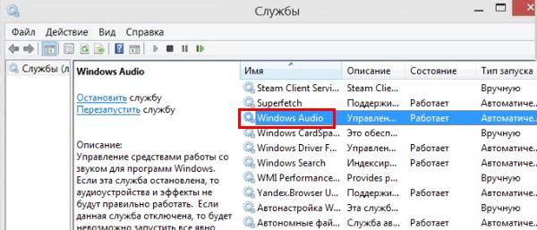 настройка звука на компьютере windows 8