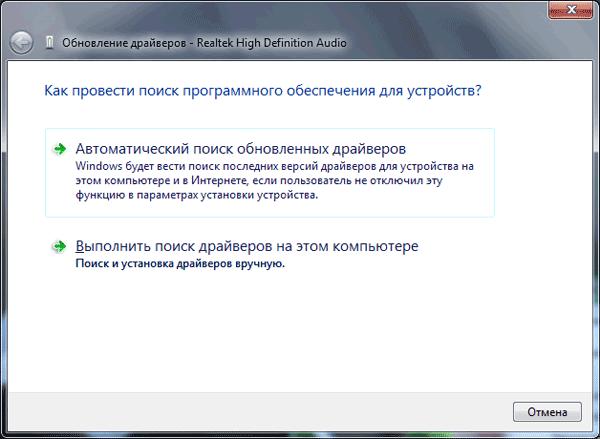 драйвер на звук для windows 8