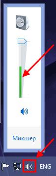 как восстановить звук на ноутбуке windows 8