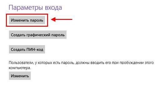 как изменить пароль на компьютере windows 8