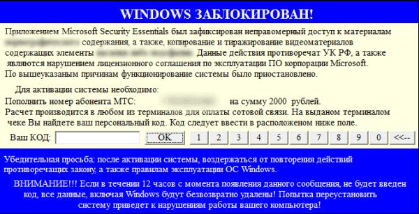 как быстро разблокировать компьютер от вируса
