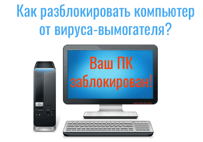 Как разблокировать компьютер от вируса