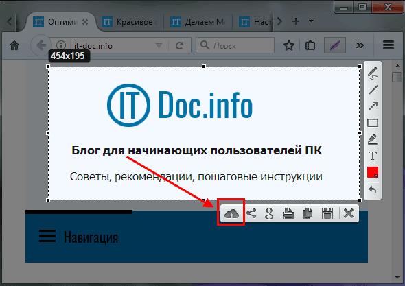 как сделать скриншот на компьютере и отправить