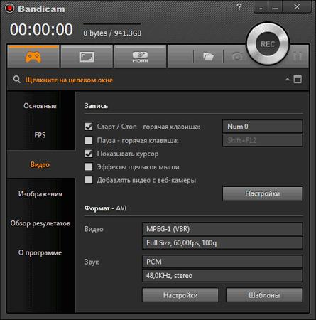 программа для съемки видео с экрана пк
