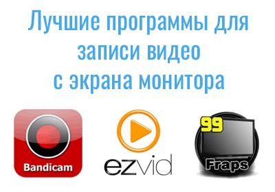 ТОП программ для записи видео с экрана
